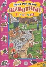 Животные в городе. Обучающая игра: 4 листа с наклейками