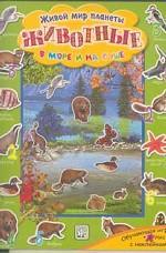 Животные в море и на суше. Обучающая игра: 4 листа с наклейками