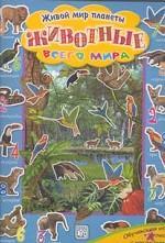 Животные всего мира. Обучающая игра - 4 листа с наклейками