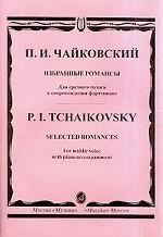 Избранные романсы для среднего голоса в сопровождении фортепиано