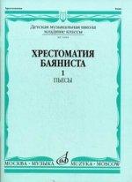 Хрестоматия баяниста. Младшие классы ДМШ. Выпуск 1
