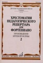 Хрестоматия педагогического репертуара для фортепиано. Выпуск 2. 5 класс ДМШ. Произведения крупной формы
