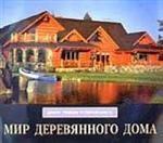 Мир деревянного дома. Дизайн, традиции, современность