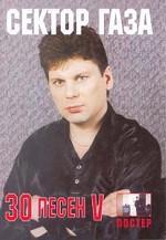 """30 песен группы """"Сектор Газа"""". 5"""