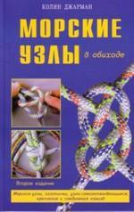Морские узлы в обиходе. Второе издание
