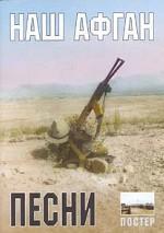 Наш Афган