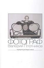 Фотограф Валерий Плотников. Альбом 2. Портрет уходящей эпохи