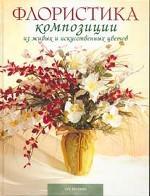 Флористика. Композиции из живых и искусственных цветов