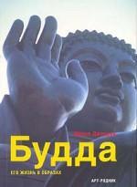 Будда. Его жизнь в образах
