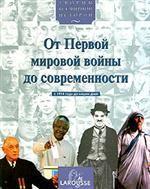 От первой мировой войны до современности (с 1914 года до наших дней)