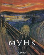 Эдвард Мунк. 1863-1944. Картины о жизни и смерти