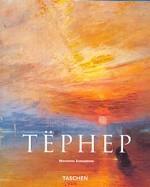 Дж.М.У. Тёрнер. 1775-1851. Мир света и цвета