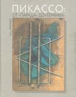 """Пикассо. От """"Парада"""" до """"Герники"""". 1917-1937"""
