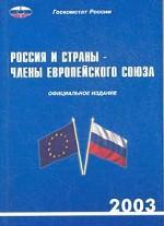 Россия и страны - члены европейского союза, 2003