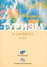 Туризм в цифрах, 2003