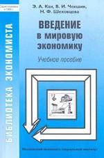 Введение в мировую экономику: учебное пособие