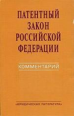 патентный закон российской федерации