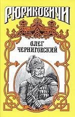 Олег Черниговский. Клубок Сварога