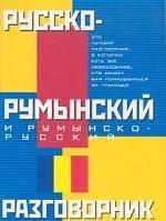 Русско-румынский и румынско-русский разговорник