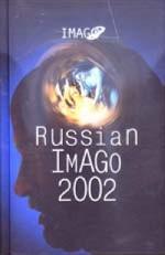 Russian Imago 2002. Исследования по психоанализу культуры