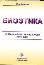 Биоэтика: Избранные статьи и доклады (1993-2003)
