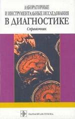 Лабораторные и инструментальные исследования в диагностике: Справочник