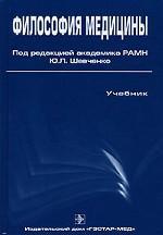 Наглядная биохимия: учебное пособие для вузов