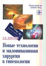Новые технологии и малоинвазивная хирургия в гинекологии