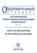 Образовательный стандарт послевузовской профессиональной подготовки специалистов: Специальность N040103. Анестезиология и реаниматология