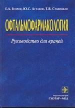 Офтальмоонкология. Руководство для врачей