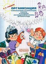 Организация коррекционно-развивающей работы в младшей логопедической группе детского сада. 2-е издание, дополненное и переработанное