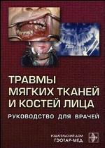 Травмы мягких тканей и костей лица