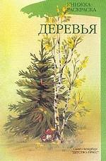 Деревья: раскраска