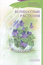 Комнатные растения. Раскраска
