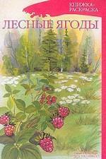 Лесные ягода: раскраска