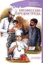Профессии. Орудия труда. Книжка-раскраска для дошкольников