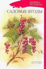 Садовые ягоды: раскраска
