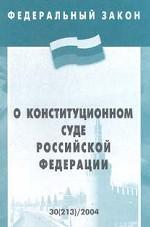 """Федеральный закон""""О Конституционном Суде РФ"""""""