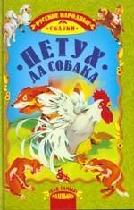 Петух да собака. Русские народные сказки