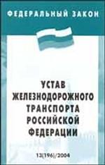 """Федеральный закон """"Устав железнодорожного транспорта РФ"""""""