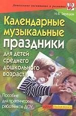 Календарные музыкальные праздники для детей среднего дошкольного возраста. Практическое пособие