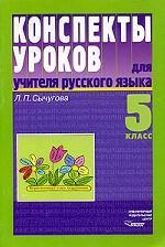 Конспекты уроков для учителя русского языка. 5 класс