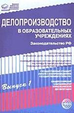 Делопроизводство в образовательных учреждениях. Выпуск 1. ГОСТы РФ