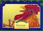 Петушок-Золотой гребешок