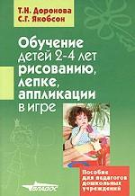 Обучение детей 2-4 лет рисованию, лепке, аппликации в игре. Младшая разновозрастная группа