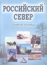 Российский Север: проблемы социального развития. Учебное пособие