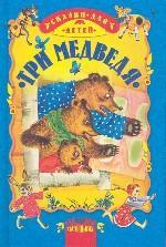 Три медведя. Смоляной бычок. Снегурушка и лиса: сказки