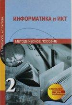 Информатика: методическое пособие к учебнику, 2 класс