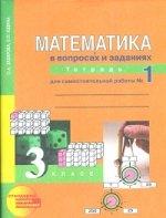 Математика. 3 класс: методическое пособие для учителя. 2 часть