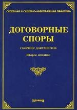 Договорные споры: Сборник документов